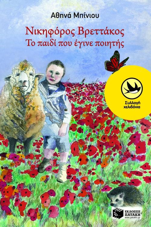 Νικηφόρος Βρεττάκος - Το παιδί που έγινε ποιητής bibliopoleio biblia paidika