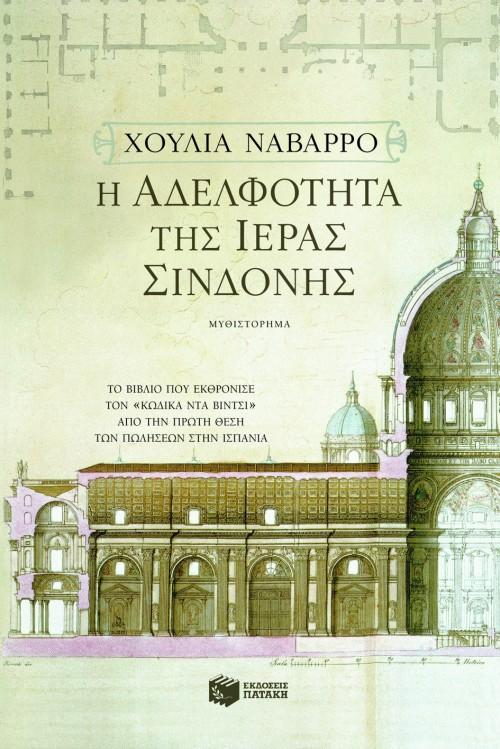 Η αδελφότητα της Iεράς Σινδόνης bibliopoleio biblia jenh logotexnia