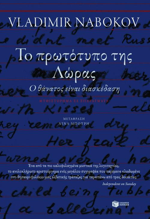 Το πρωτότυπο της Λώρας (Ο θάνατος είναι διασκέδαση) bibliopoleio biblia jenh logotexnia