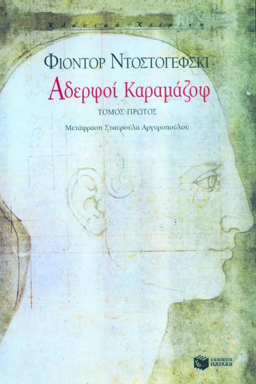 Αδερφοί Καραμάζοφ (α΄ τόμος) bibliopoleio biblia jenh logotexnia