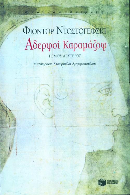 Αδερφοί Καραμάζοφ (β΄ τόμος) bibliopoleio biblia jenh logotexnia