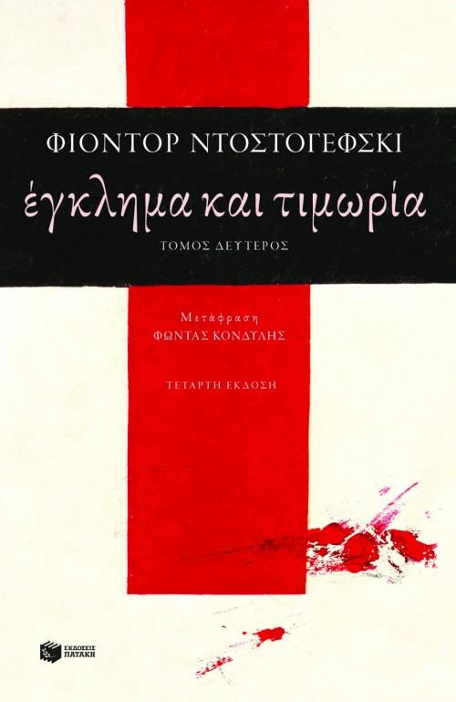 Έγκλημα και τιμωρία (β΄τόμος) bibliopoleio biblia jenh logotexnia