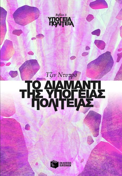 Το διαμάντι της Υπόγειας Πολιτείας (Υπόγεια Πολιτεία, βιβλίο 3) bibliopoleio biblia neanika