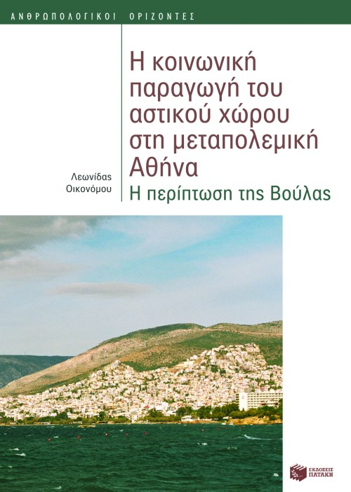 Η κοινωνική παραγωγή του αστικού χώρου στη μεταπολεμική Αθήνα. Η περίπτωση της Β bibliopoleio biblia ueorhtikes episthmes