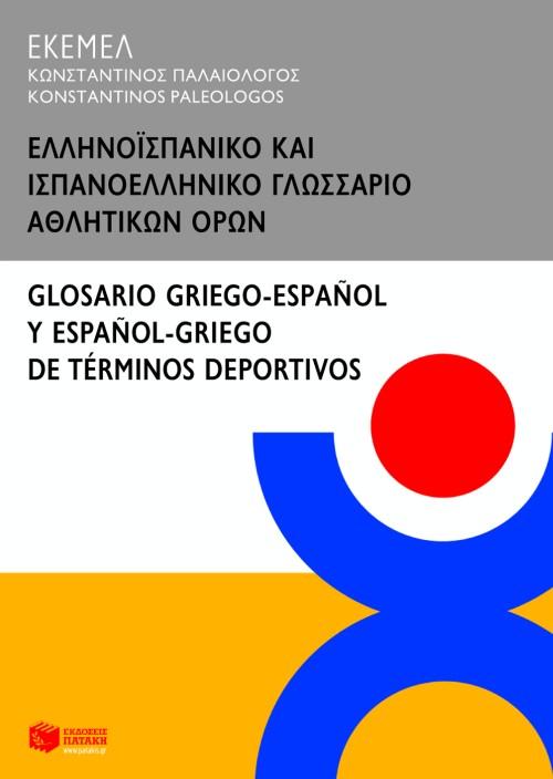 Ελληνοϊσπανικό και ισπανοελληνικό γλωσσάριο αθλητικών όρων , Glossario griego -e bibliopoleio biblia lejika