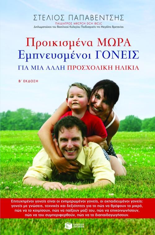 Προικισμένα μωρά, εμπνευσμένοι γονείς - Για μια άλλη προσχολική ηλικία bibliopoleio biblia poikila uemata