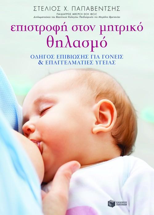 Επιστροφή στον μητρικό θηλασμό - Οδηγός επιβίωσης για γονείς και επαγγελματίες υ bibliopoleio biblia poikila uemata