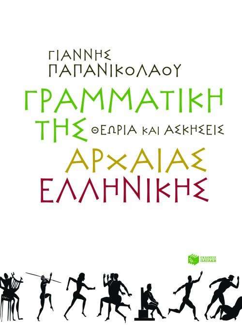Γραμματική της αρχαίας ελληνικής. Θεωρία και ασκήσεις bibliopoleio biblia sxolika
