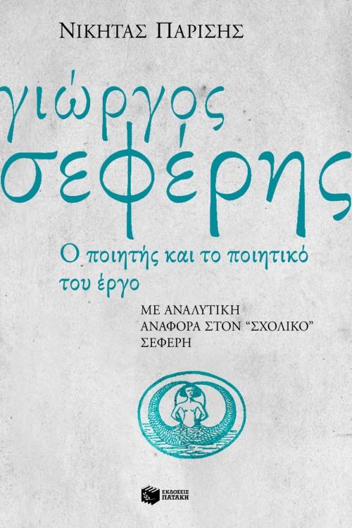 """Γιώργος Σεφέρης, ο ποιητής και το ποιητικό του έργο. Με αναλυτική αναφορά στον """" bibliopoleio biblia sxolika"""