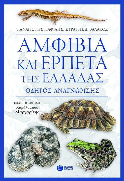 Αμφίβια και ερπετά της Ελλάδας. Οδηγός αναγνώρισης bibliopoleio biblia uetikes episthmes