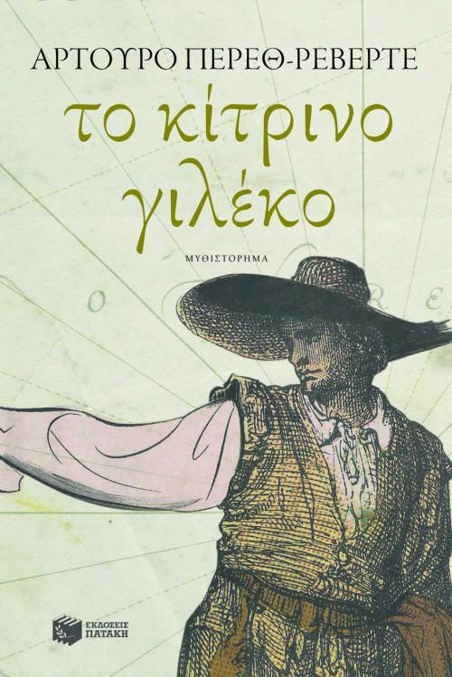 Tο κίτρινο γιλέκο bibliopoleio biblia jenh logotexnia