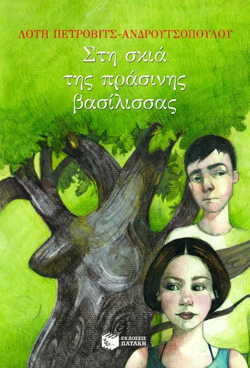 Στη σκιά της πράσινης βασίλισσας bibliopoleio biblia neanika