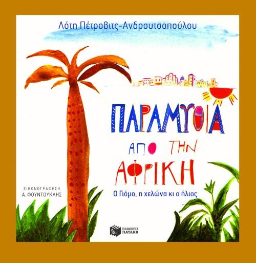 Παραμύθια από την Αφρική (άδετο) bibliopoleio biblia paidika