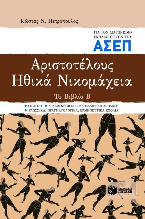 """Αριστοτέλους """"Ηθικά Νικομάχεια"""". Το Βιβλίο Β. Για τον διαγωνισμό εκπαιδευτικών τ bibliopoleio biblia sxolika"""
