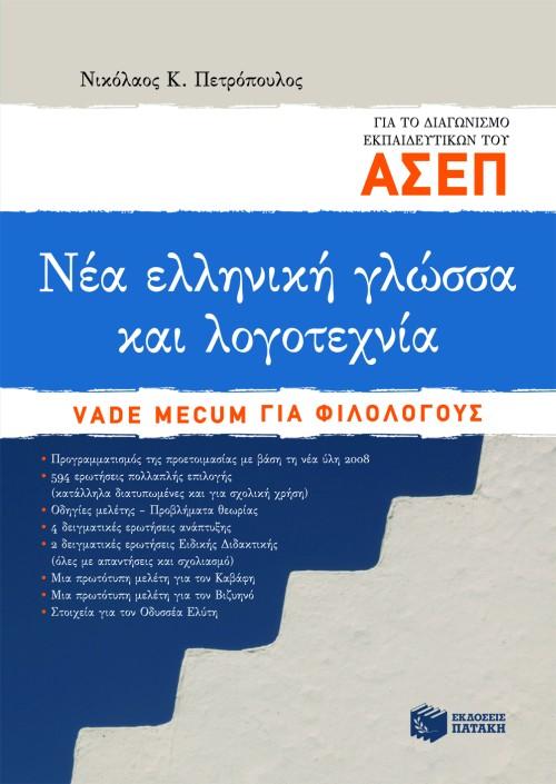 Νέα ελληνική γλώσσα και λογοτεχνία για το διαγωνισμό εκπαιδευτικών του ΑΣΕΠ. Vad bibliopoleio biblia sxolika