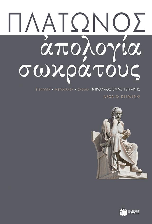 Aπολογία Σωκράτους bibliopoleio biblia ueorhtikes episthmes