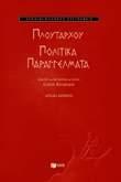 Πολιτικά παραγγέλματα bibliopoleio biblia ueorhtikes episthmes