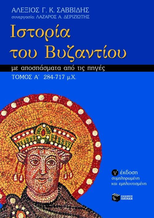 Ιστορία του Βυζαντίου με αποσπάσματα από τις πηγές, α΄ τόμος bibliopoleio biblia ueorhtikes episthmes