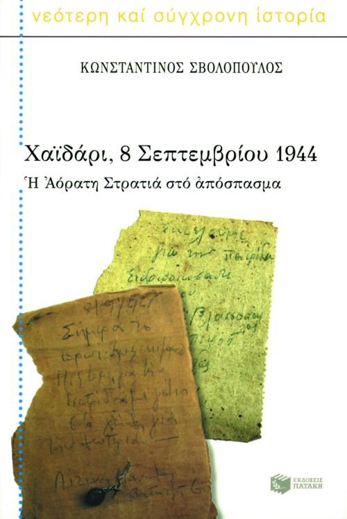 Χαϊδάρι, 8 Σεπτεμβρίου 1944. H Aόρατη Στρατιά στο απόσπασμα bibliopoleio biblia ueorhtikes episthmes