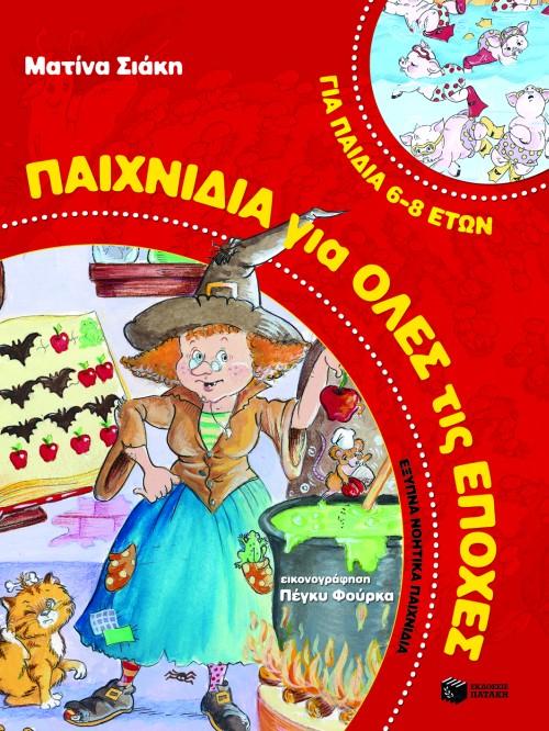 Παιχνίδια για όλες τις εποχές - για παιδιά 6 -8 ετών bibliopoleio biblia paidika
