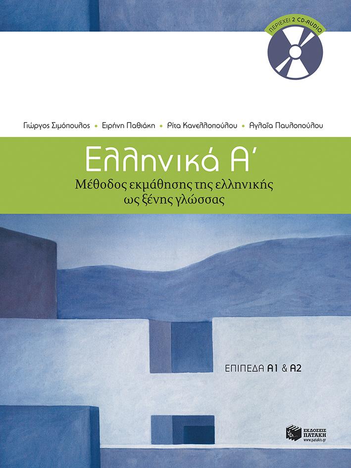 Ελληνικά Α΄. Μέθοδος εκμάθησης της ελληνικής ως ξένης γλώσσας (επίπεδα Α1 + Α2) bibliopoleio biblia sxolika
