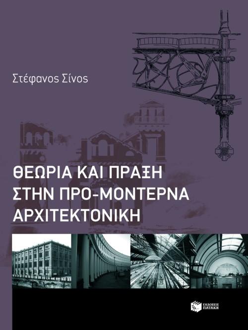 Θεωρία και πράξη στην προ -μοντέρνα αρχιτεκτονική bibliopoleio biblia texnh kai politismos