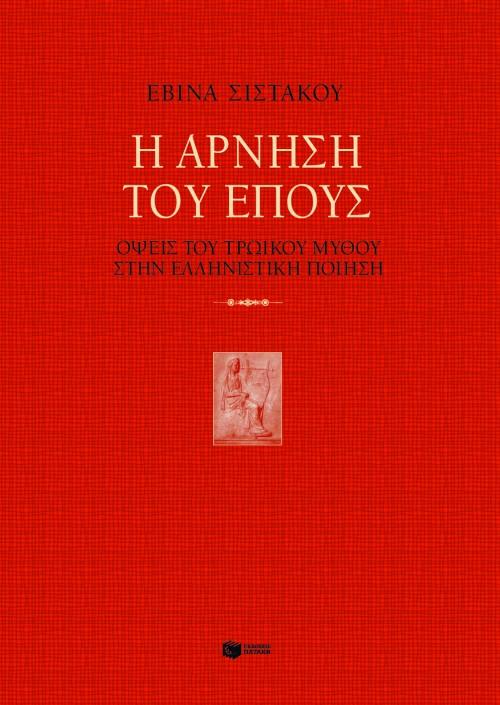 Η άρνηση του έπους. Όψεις του τρωικού μύθου στην ελληνιστική ποίηση bibliopoleio biblia ueorhtikes episthmes