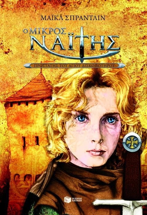 Ο Μικρός Ναΐτης – Προστάτης του Άγιου Δισκοπότηρου bibliopoleio biblia neanika