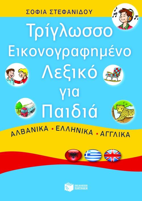 Τρίγλωσσο εικονογραφημένο λεξικό για παιδιά. Αλβανικά – ελληνικά – αγγλικά bibliopoleio biblia lejika