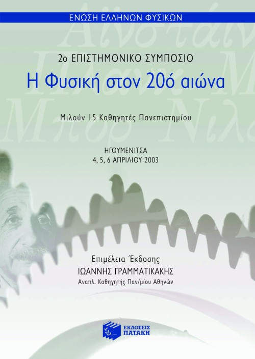 Η Φυσική στον 20ό αιώνα (2ο επιστημονικό συμπόσιο) bibliopoleio biblia uetikes episthmes