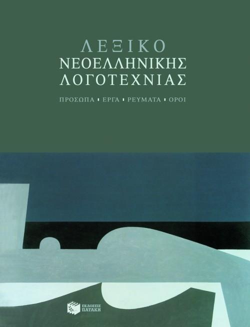 Λεξικό Νεοελληνικής Λογοτεχνίας. Πρόσωπα – έργα – ρεύματα – όροι ( bibliopoleio biblia lejika