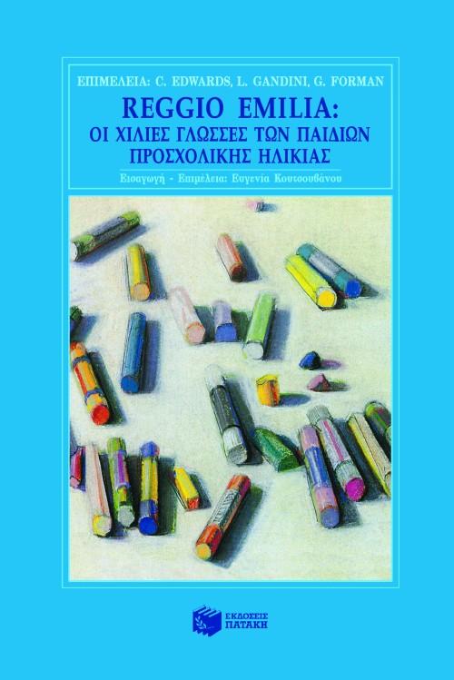 Reggio Emilia - Oι χίλιες γλώσσες των παιδιών προσχολικής ηλικίας bibliopoleio biblia sxolika