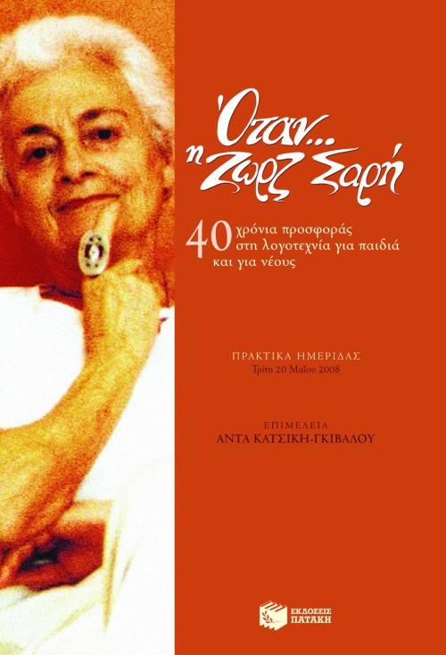 Όταν... η Ζωρζ Σαρή – 40 χρόνια προσφοράς στη λογοτεχνία για παιδιά και για νέου bibliopoleio biblia ueorhtikes episthmes