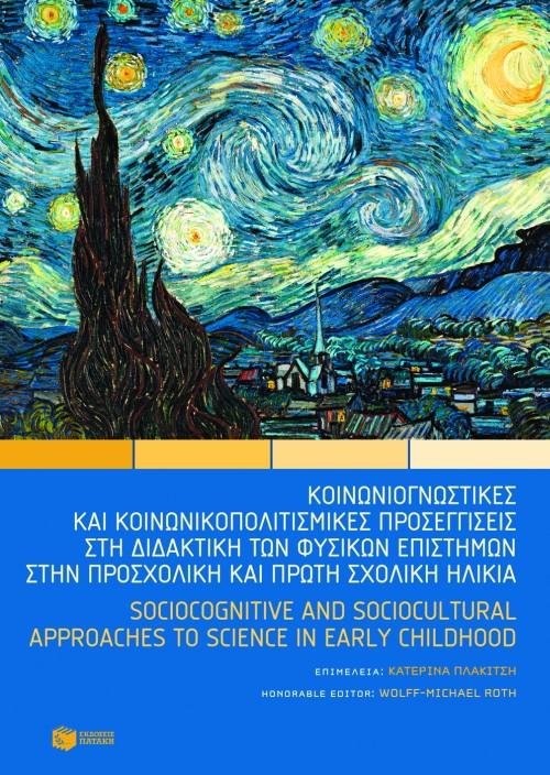 Κοινωνιογνωστικές και κοινωνικοπολιτισμικές προσεγγίσεις στη διδακτική των φυσικ bibliopoleio biblia sxolika