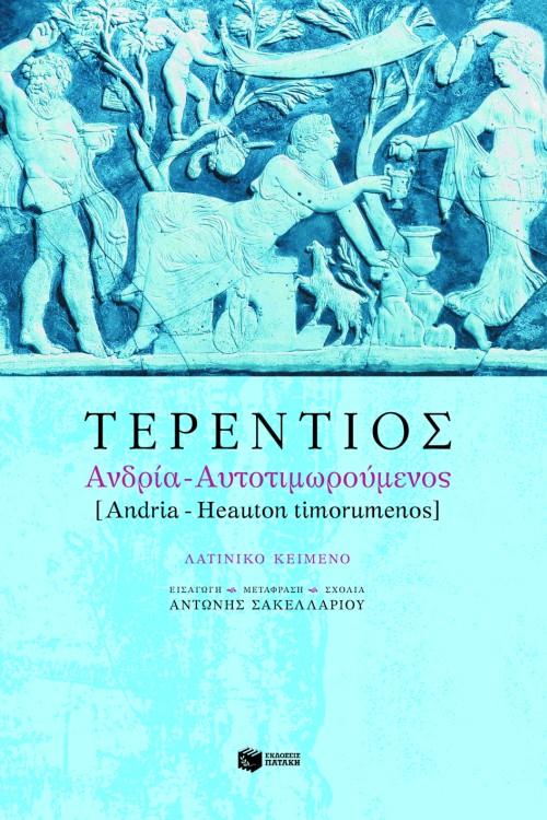 Ανδρία - Αυτοτιμωρούμενος bibliopoleio biblia ueorhtikes episthmes