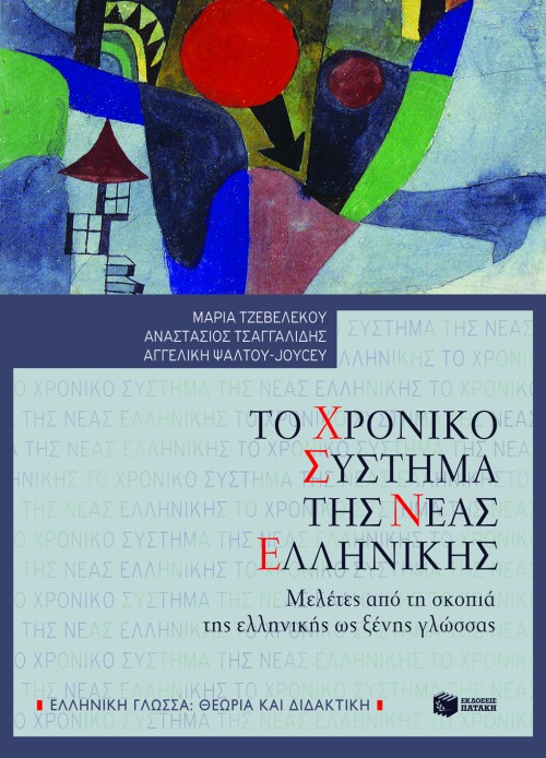 Το χρονικό σύστημα της Νέας Ελληνικής. Μελέτες από τη σκοπιά της ελληνικής ως ξέ bibliopoleio biblia ueorhtikes episthmes