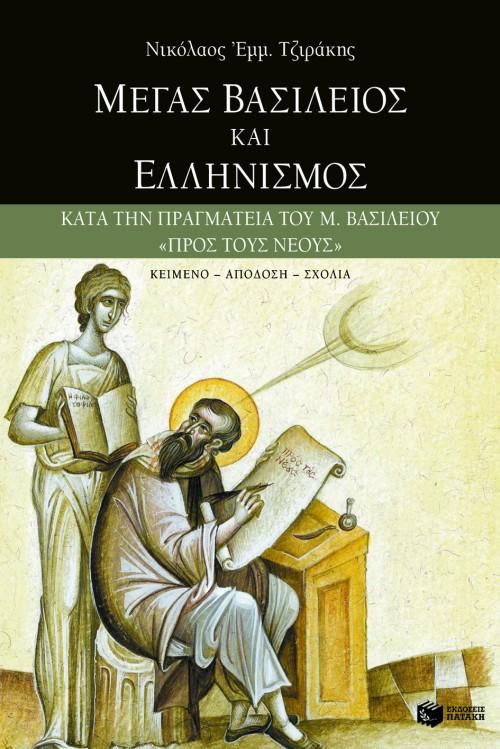 Μέγας Bασίλειος και ελληνισμός bibliopoleio biblia ueorhtikes episthmes