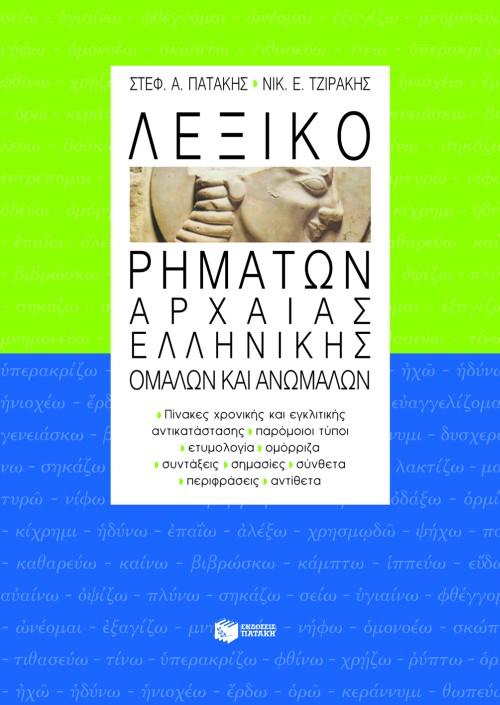 Λεξικό ρημάτων αρχαίας ελληνικής, ομαλών και ανωμάλων bibliopoleio biblia lejika