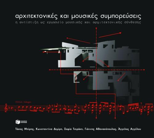 Αρχιτεκτονικές και μουσικές συμπορεύσεις. Η αντίστιξη ως εργαλείο μουσικής και α bibliopoleio biblia texnh kai politismos