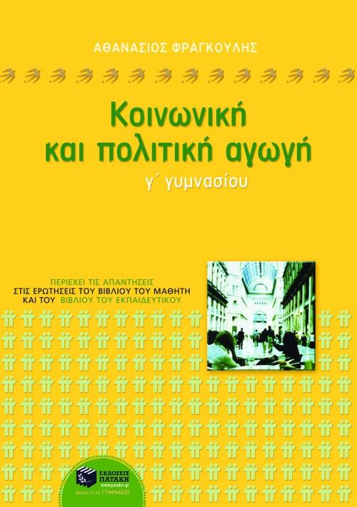 Κοινωνική και πολιτική αγωγή Γ΄ Γυμνασίου bibliopoleio biblia sxolika