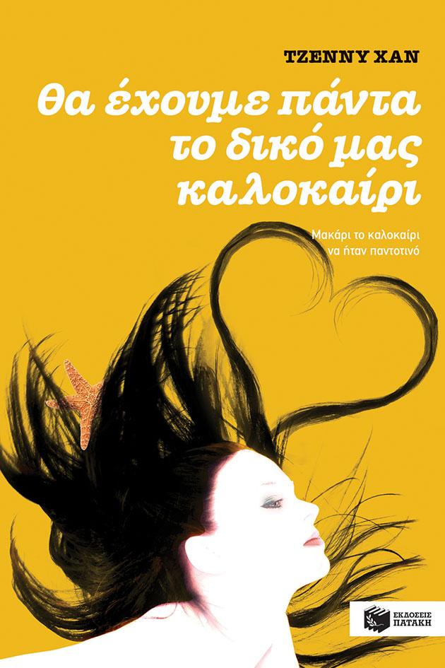 Θα έχουμε πάντα το δικό μας καλοκαίρι (βιβλίο 3) bibliopoleio biblia neanika