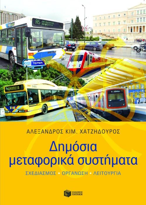 Δημόσια μεταφορικά συστήματα (σχεδιασμός - οργάνωση - λειτουργία) bibliopoleio biblia uetikes episthmes
