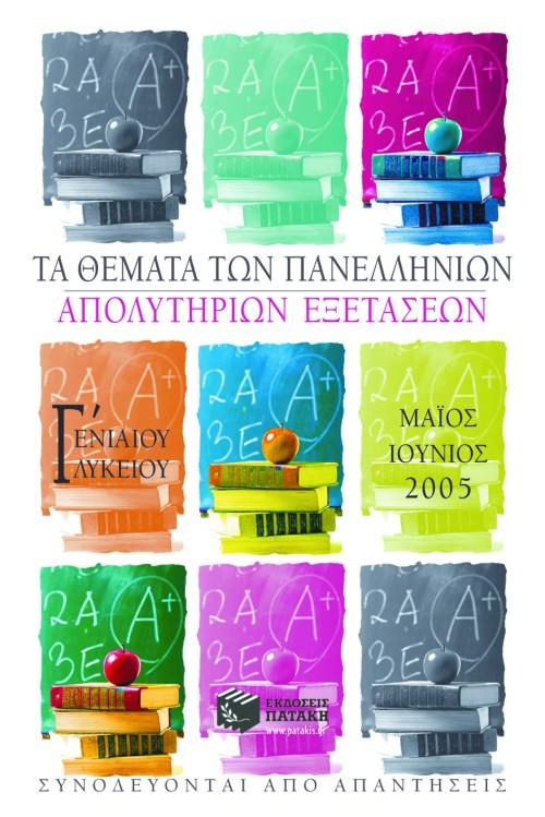 Τα θέματα των πανελλήνιων απολυτήριων εξετάσεων Γ΄ Γενικού Λυκείου, Μάιος – Ιούνιος 2005