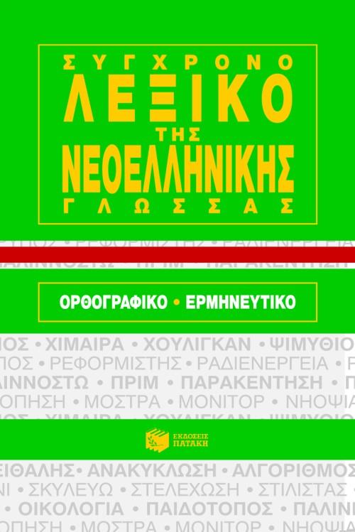 Σύγχρονο λεξικό ν.ε. γλώσσας Oρθ. – Ερμ. (άδετο) bibliopoleio biblia lejika