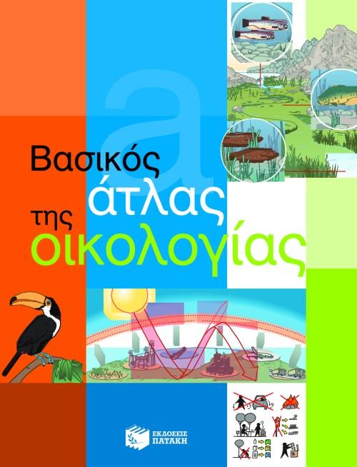 Βασικός άτλας της Οικολογίας bibliopoleio biblia sxolika