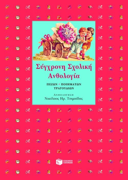 Σύγχρονη Σχολική Ανθολογία bibliopoleio biblia sxolika