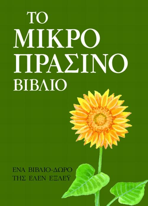 Το μικρό πράσινο βιβλίο bibliopoleio biblia poikila uemata
