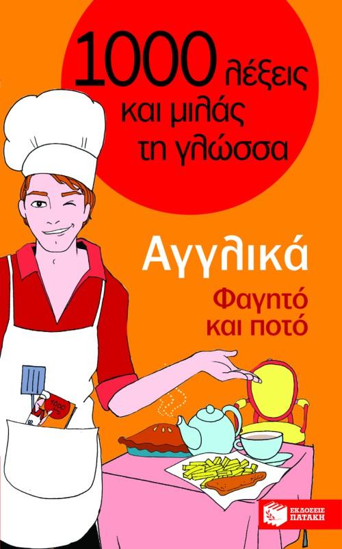 Αγγλικά – Φαγητό και ποτό (Σειρά - Χίλιες λέξεις και μιλάς τη γλώσσα)