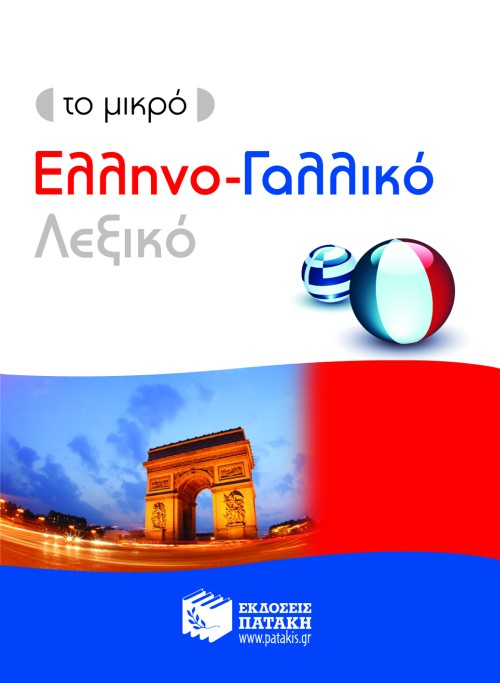 Το μικρό ελληνο -γαλλικό λεξικό bibliopoleio biblia lejika