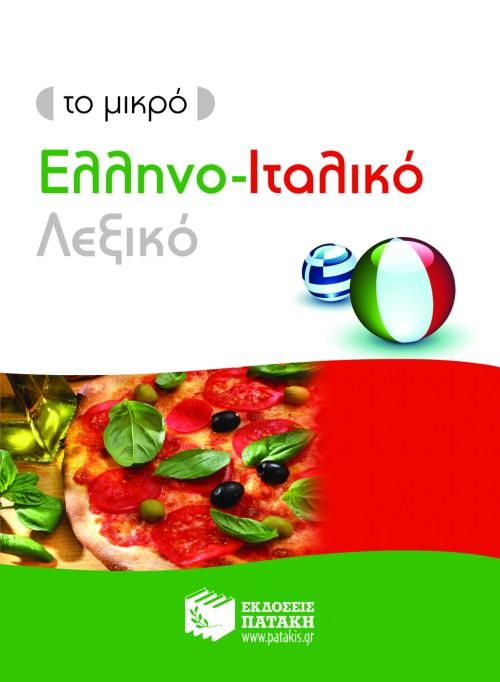 Το μικρό ελληνο -ιταλικό λεξικό bibliopoleio biblia lejika